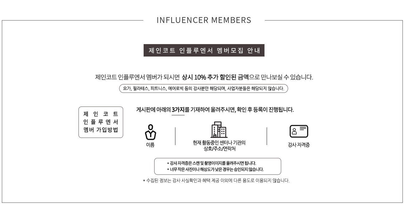 INFLUENCER MEMBERS